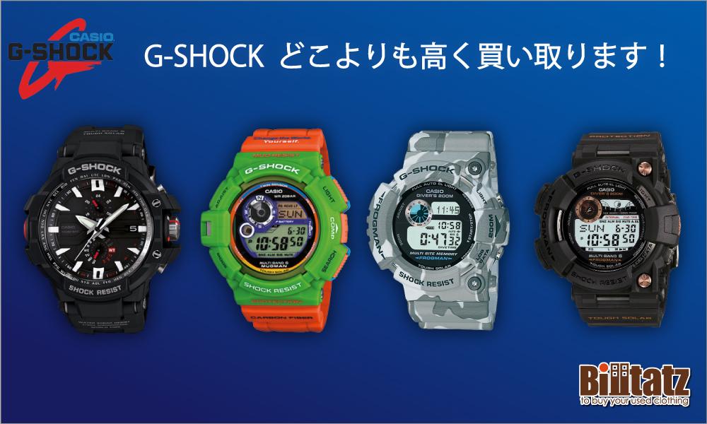 G-SHOCK買取