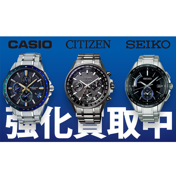 CASIO CITIZEN SEIKO 強化買取り中!