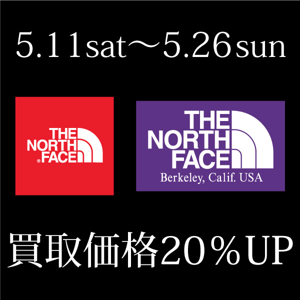 THE NORTH FACE 買取り価格20%UP