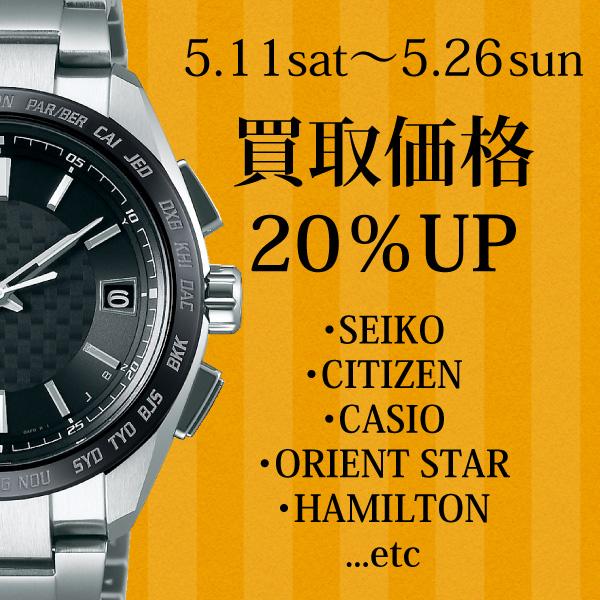 腕時計 買取り価格20%UP