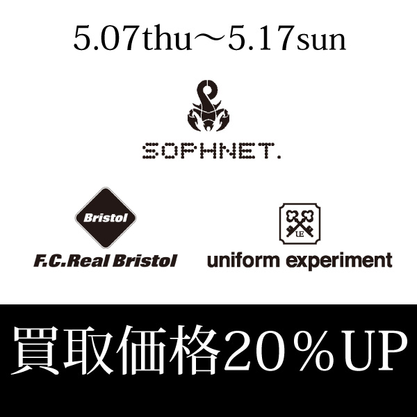 SOPHNET uniformexperiment FCRB 高価買取 キャンペーン