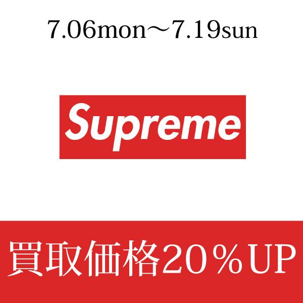 Supreme 買取り価格アップ