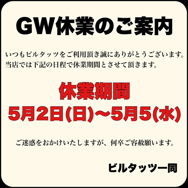 ※GW休業のお知らせ※